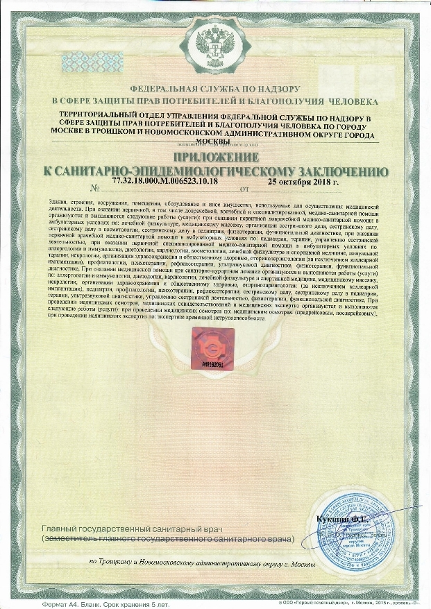 Продлить медицинскую книжку в Москве Аэропорт недорого